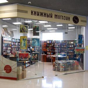 Книжные магазины Бетлицы