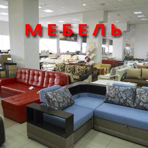 Магазины мебели Бетлицы