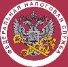 Налоговые инспекции, службы в Бетлице